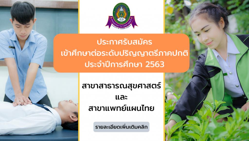 ประกาศรับสมัครนักศึกษาระดับปริญญาตรีสาขาวิชาสาธารณสุขศาสตร์ และสาขาวิชาการแพทย์แผนไทย ประจำปีการศึกษา 2563