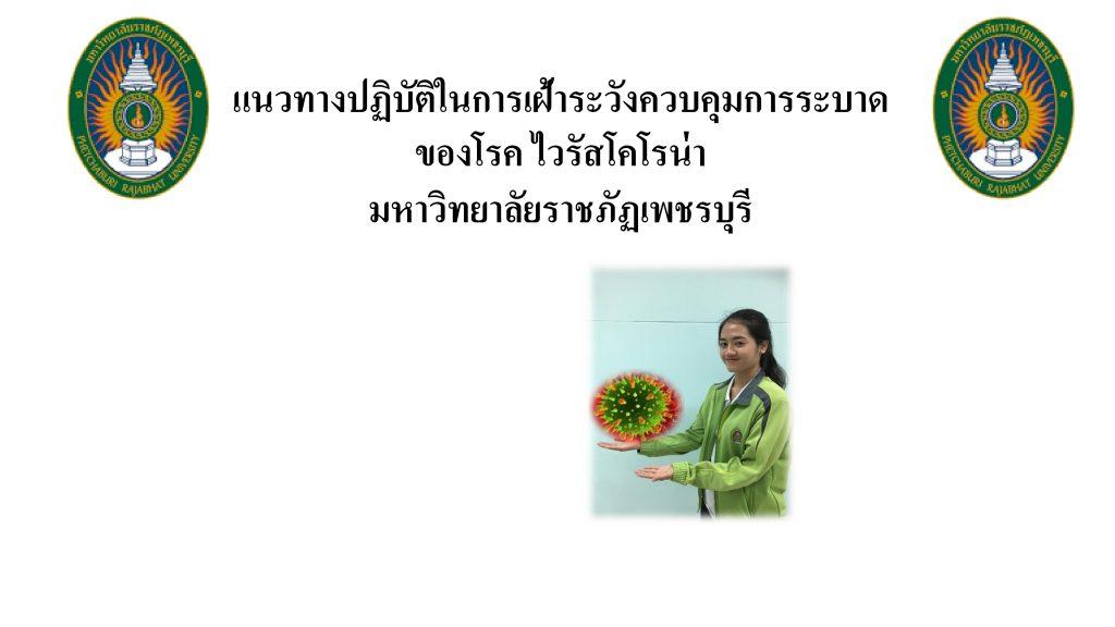 10 ข้อแนะนำในการป้องกันไวรัสโคโรน่า
