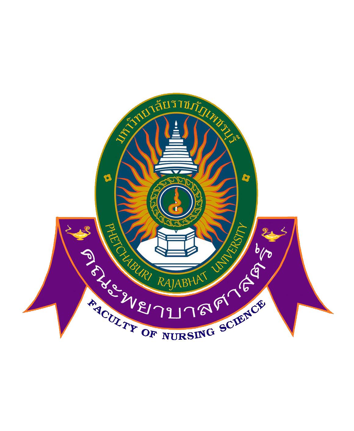 ประกาศรายชื่อผู้ผ่านการคัดเลือกเข้าศึกษาต่อ ระดับปริญญาตรีภาคปกติ ประจำปีการศึกษา 2563สาขาพยาบาลศาสตร์ คณะพยาบาลศาสตร์ มหาวิทยาลัยราชภัฏเพชรบุรี รอบรับตรงอิสระ 2 (เพิ่มเติม)