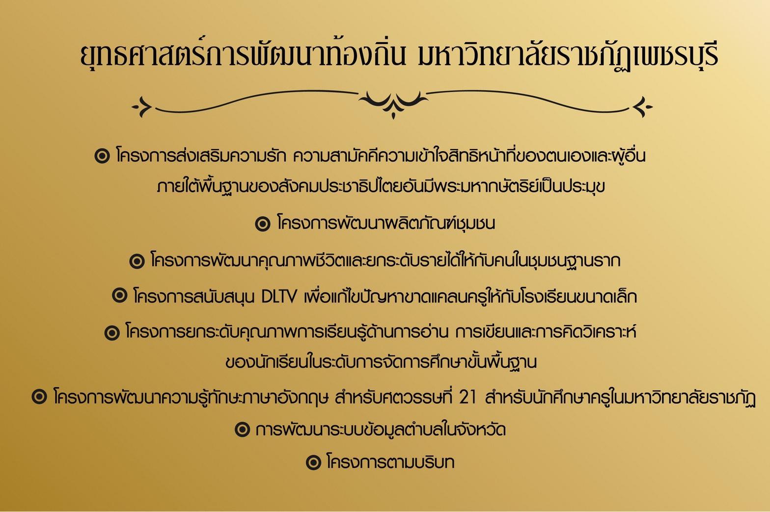 ยุทธศาสตร์การพัฒนาท้องถิ่น มหาวิทยาลัยราชภัฏเพชรบุรี