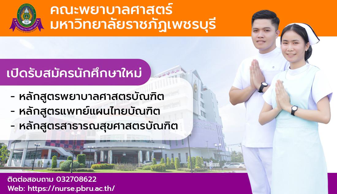 ประกาศรับสมัครนักศึกษาคณะพยาบาลศาสตร์ มหาวิทยาลัยราชภัฏเพชรบุรี
