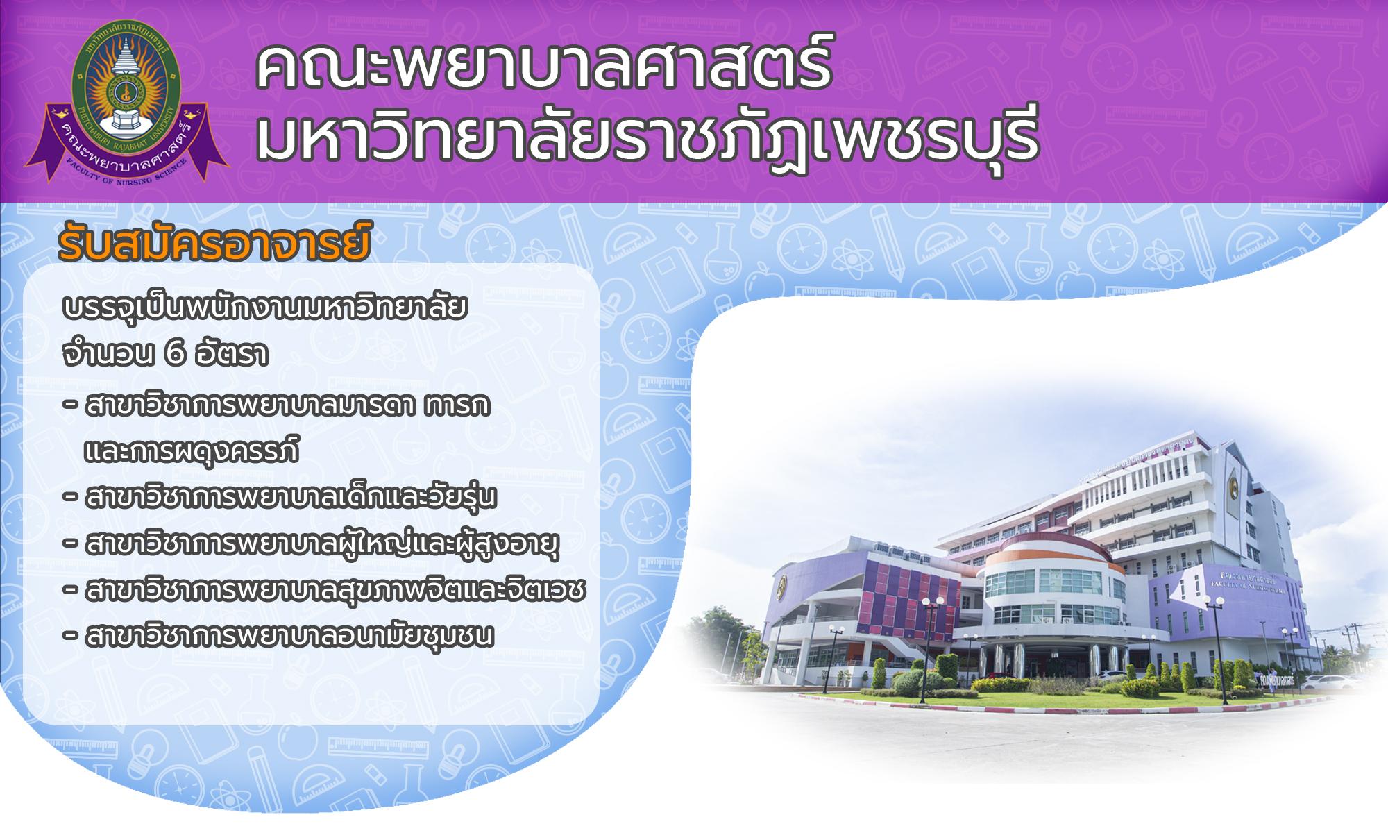 ประกาศมหาวิทยาลัยราชภัฏเพชรบุรี เรื่อง รับสมัครบุคคลทั่วไปเพื่อสอบแข่งขันเป็นพนักงานมหาวิทยาลัย ตำแหน่งประเภทวิชาการ ครั้งที่ 1/2561