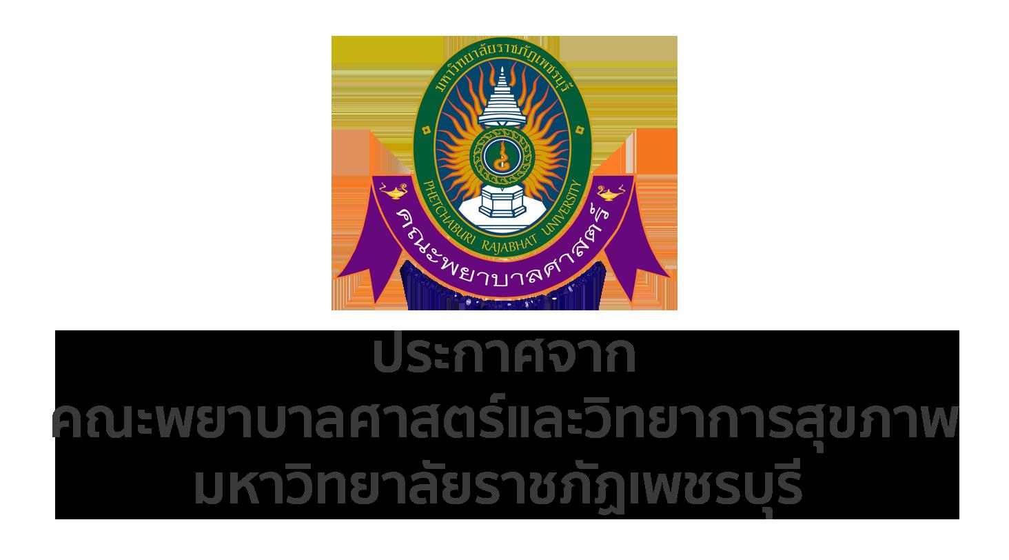 การสอบคัดเลือกเข้าศึกษาต่อ ระดับปริญญาตรีภาคปกติ ประจำปีการศึกษา 2563 คณะพยาบาลศาสตร์ มหาวิทยาลัยราชภัฏเพชรบุรี รอบรับตรงอิสระ 3 (เพิ่มเติม)