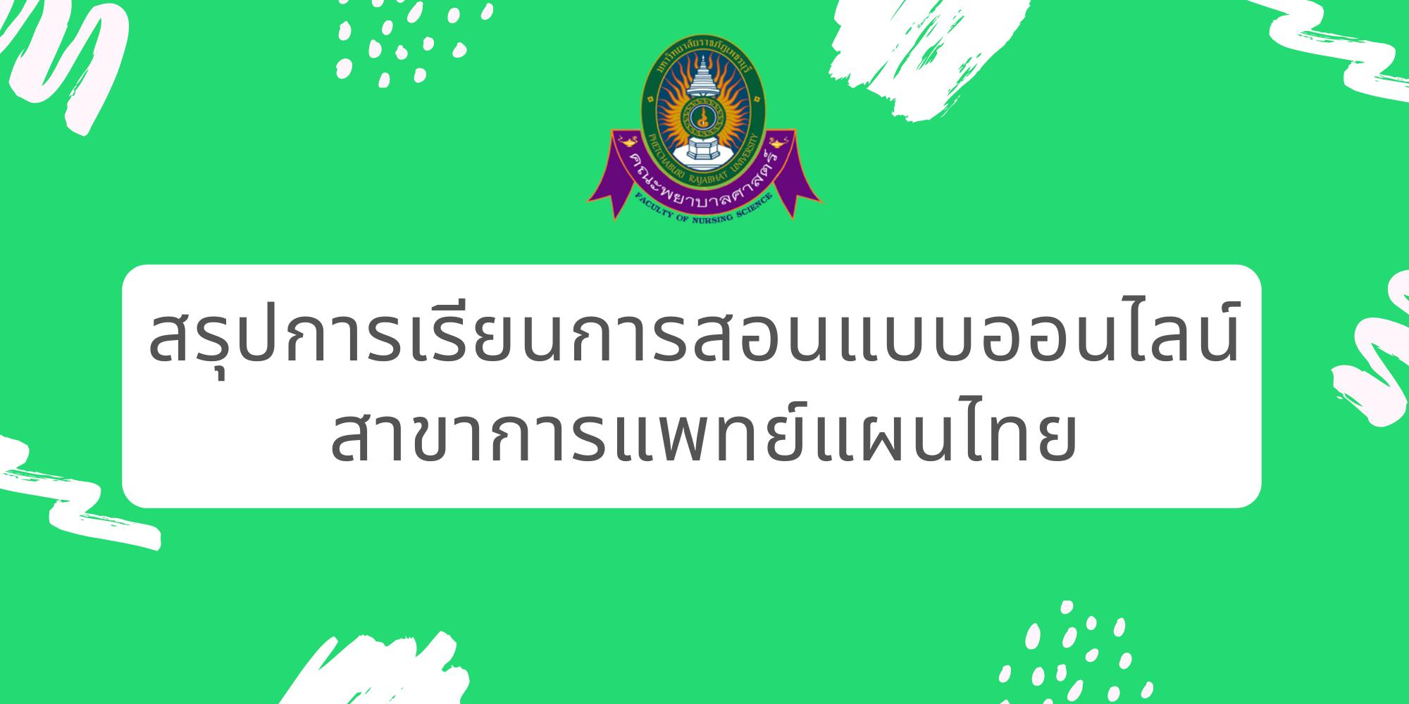 สรุปการเรียนการสอนแบบออนไลน์ สาขาการแพทย์แผนไทย
