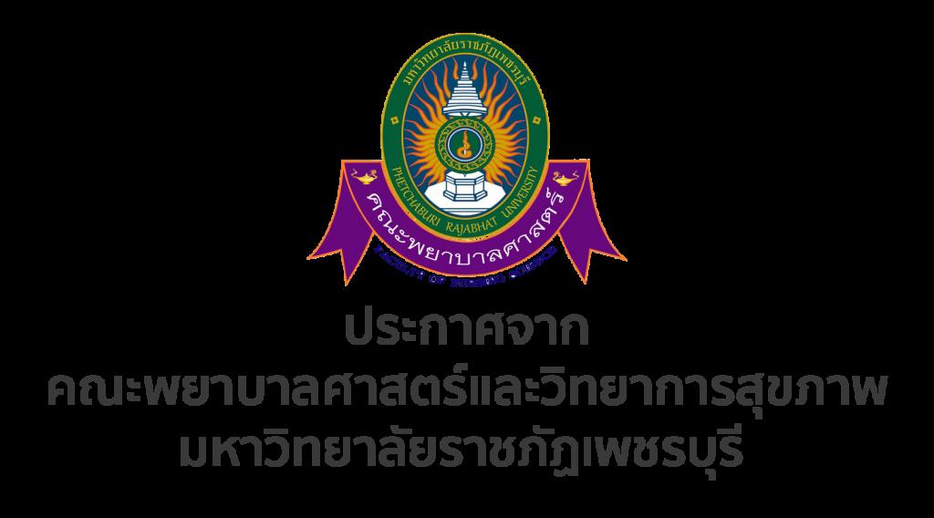 ประกาศรายชื่อผู้ผ่านการคัดเลือกเข้าศึกษาต่อ ระดับปริญญาตรีภาคปกติ ประจำปีการศึกษา 2563สาขาพยาบาลศาสตร์ คณะพยาบาลศาสตร์ มหาวิทยาลัยราชภัฏเพชรบุรี รอบรับตรงอิสระ 3 (เพิ่มเติม)
