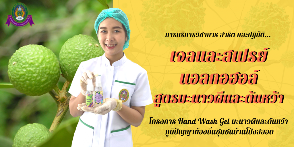 โครงการ Hand Wash Gel มะนาวผีและต้นหว้าภูมิปัญญาท้องถิ่นชุมชนบ้านโป่งสลอด