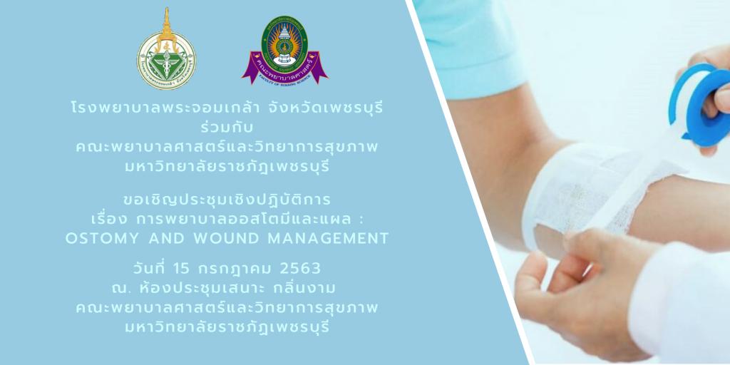 ขอเชิญประชุมเชิงปฏิบัติการ เรื่อง การพยาบาลออสโตมีและแผล : Ostomy and Wound Management วันที่ 15 กรกฎาคม 2563 ณ. ห้องประชุมเสนาะ กลิ่นงาม คณะพยาบาลศาสตร์ มหาวิทยาลัยราชภัฏเพชรบุรี