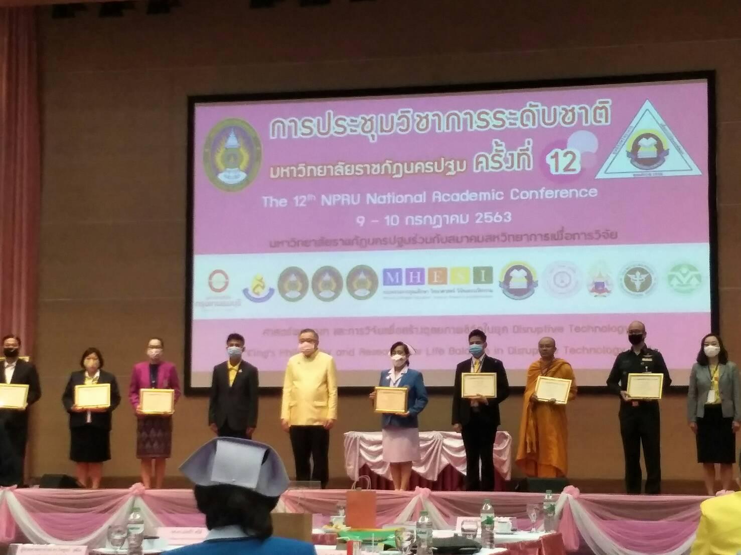 คณะพยาบาลศาสตร์และวิทยาการสุขภาพ มหาวิทยาลัยราชภัฏเพชรบุรี ได้เป็นเจ้าภาพร่วมการประชุมวิชาการระดับชาติครั้งที่ 12