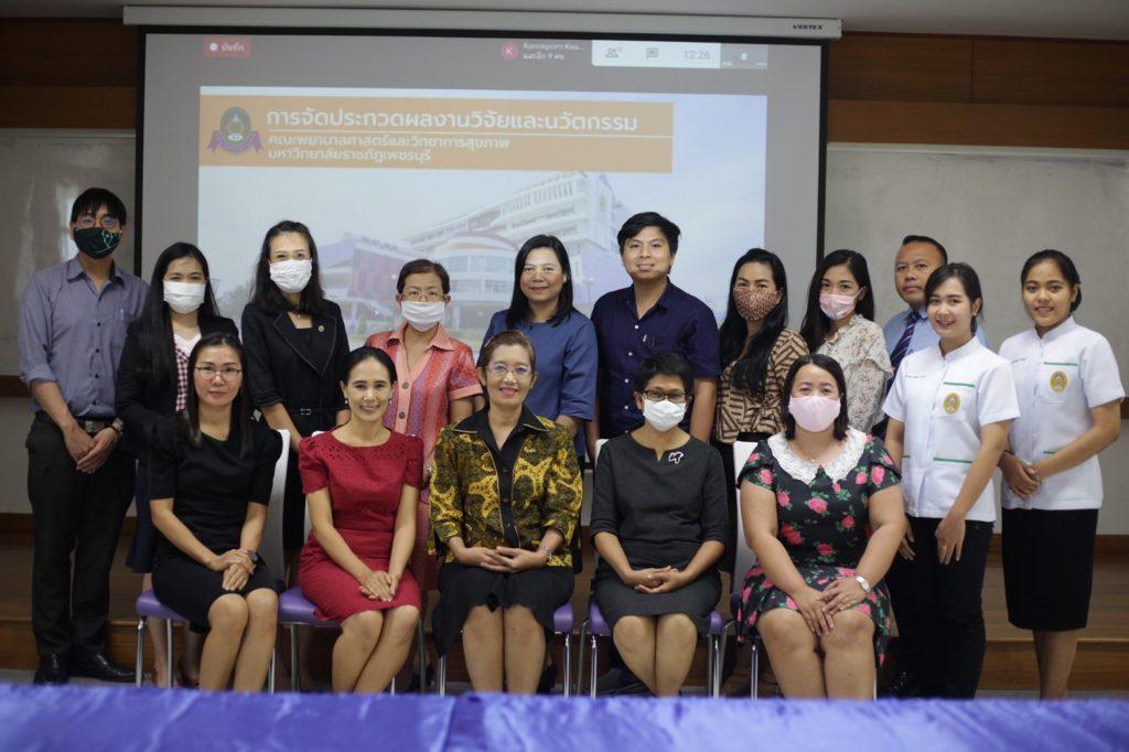 คณะพยาบาลศาสตร์ มหาวิทยาลัยราชภัฏเพชรบุรี ได้จัดประกวดผลงานวิจัยและนวัตกรรมสู่การบริการด้านสุขภาพและการพยาบาล