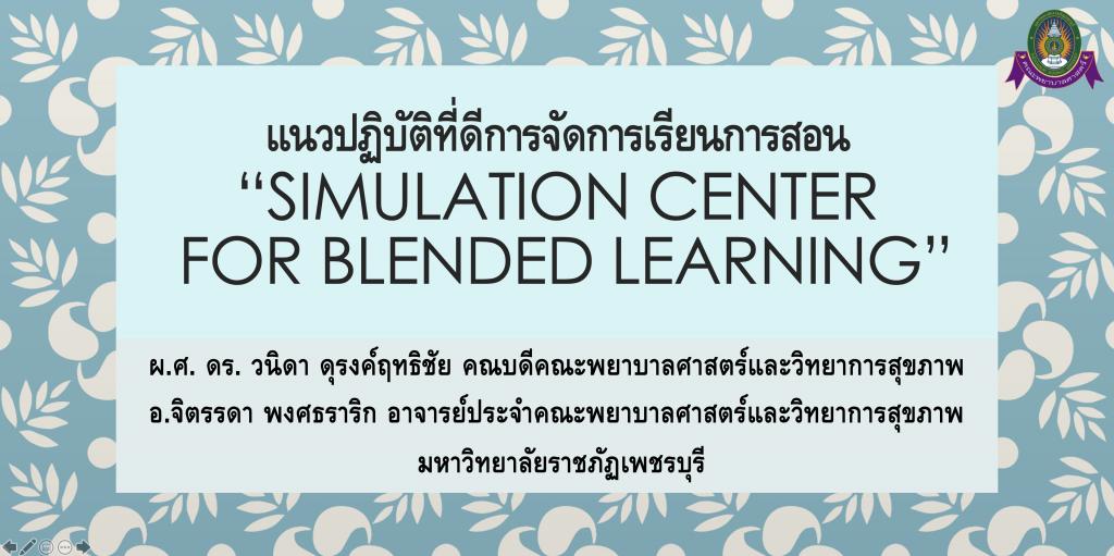 """แนวปฏิบัติที่ดีการจัดการเรียนการสอน""""Simulation Center for BLENDED LEARNING"""""""