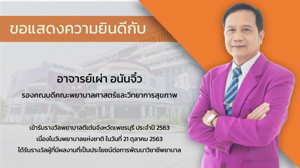 ขอแสดงความยินดีกับอาจารย์เผ่า อนันจิ๋วเข้ารับรางวัลพยาบาลดีเด่นจังหวัดเพชรบุรี ประจำปี 2563