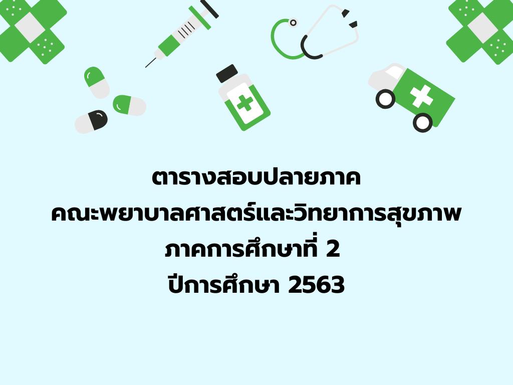 ตารางสอบปลายภาค ภาคการศึกษาที่ 2 ปีการศึกษา 2563