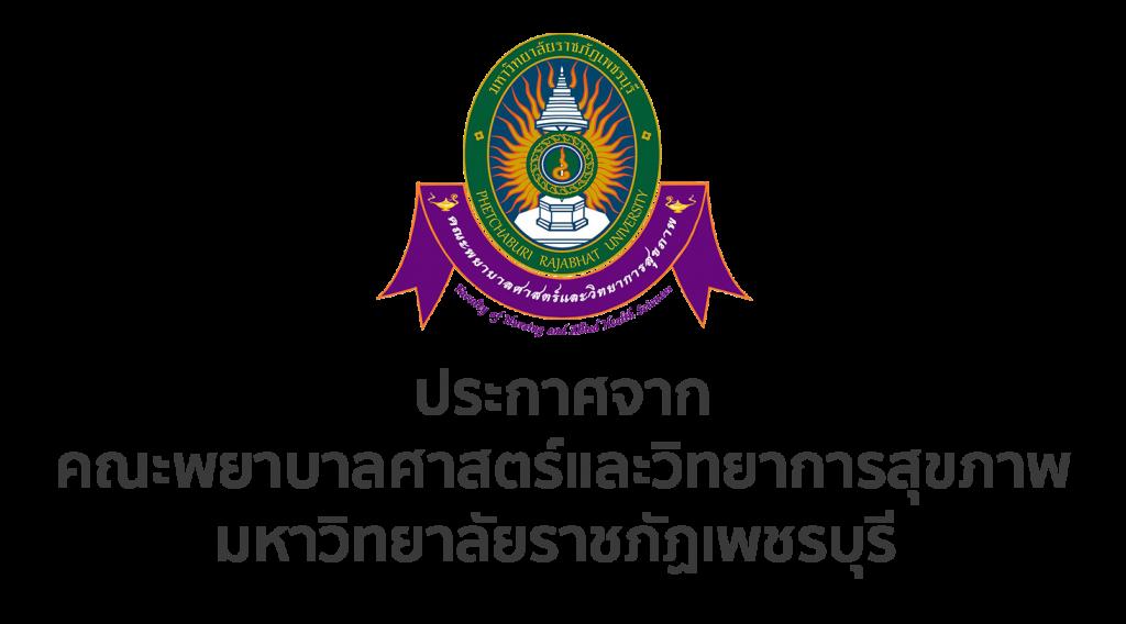 ประกาศ มหาวิทยาลัยราชภัฏเพชรบุรี เรื่อง อัตราและวิธีการเก็บค่าธรรมเนียมการศึกษาหลักสูตรประกาศนียบัตรผู้ช่วยพยาบาล พ.ศ. 2565