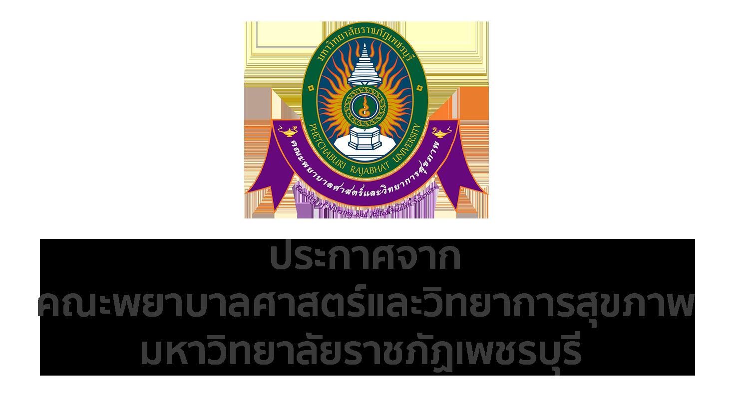 รับสมัครทุนต้นกล้าอาจารย์พยาบาลศาสตร์ คณะพยาบาลศาสตร์และวิทยาการสุขภาพ มหาวิทยาลัยราชภัฏเพชรบุรี