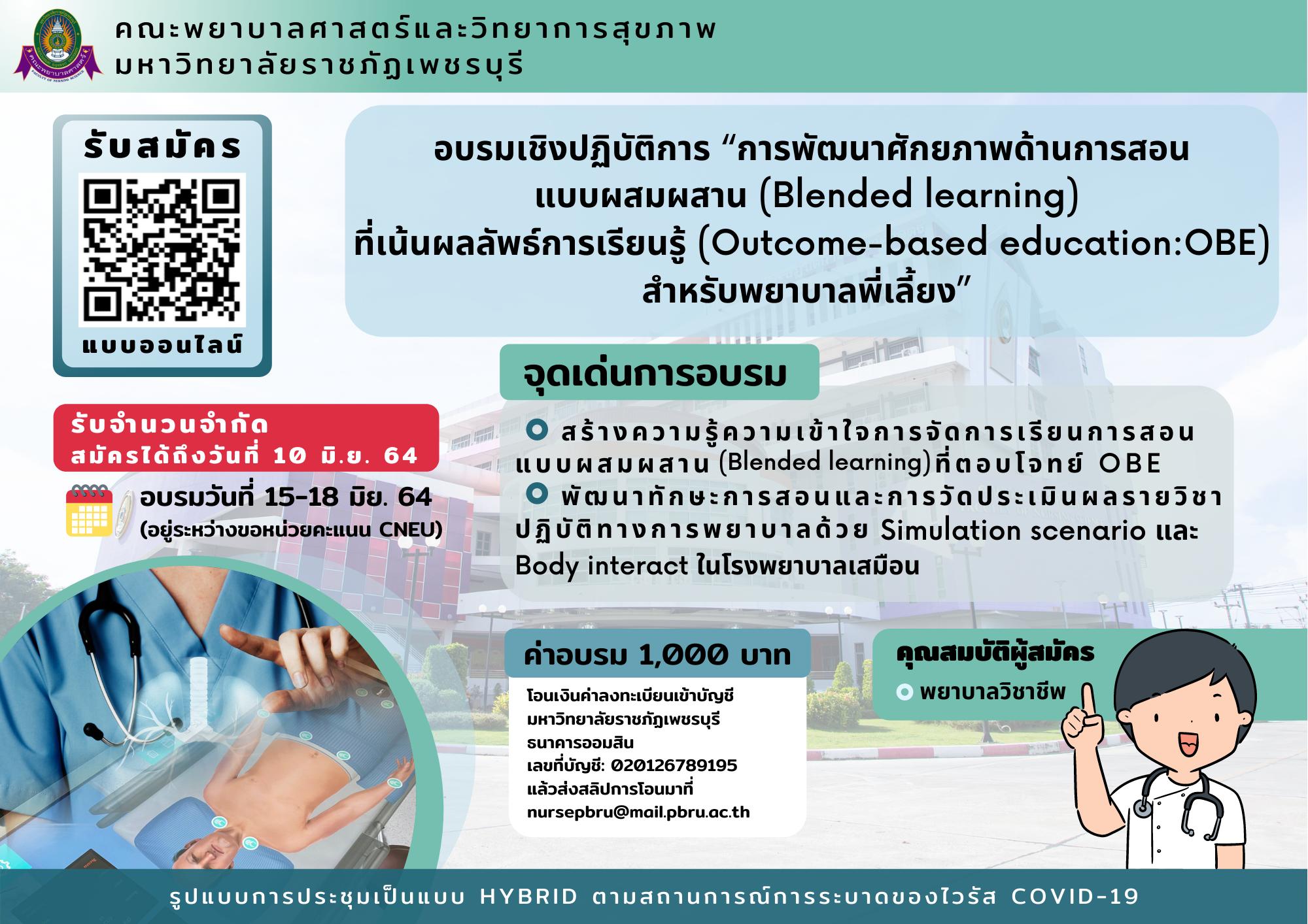 """สมัครอบรมเชิงปฏิบัติการ """"การพัฒนาศักยภาพด้านการสอน แบบผสมผสาน (Blended learning)  ที่เน้นผลลัพธ์การเรียนรู้ (Outcome-based education:OBE) สำหรับพยาบาลพี่เลี้ยง"""""""