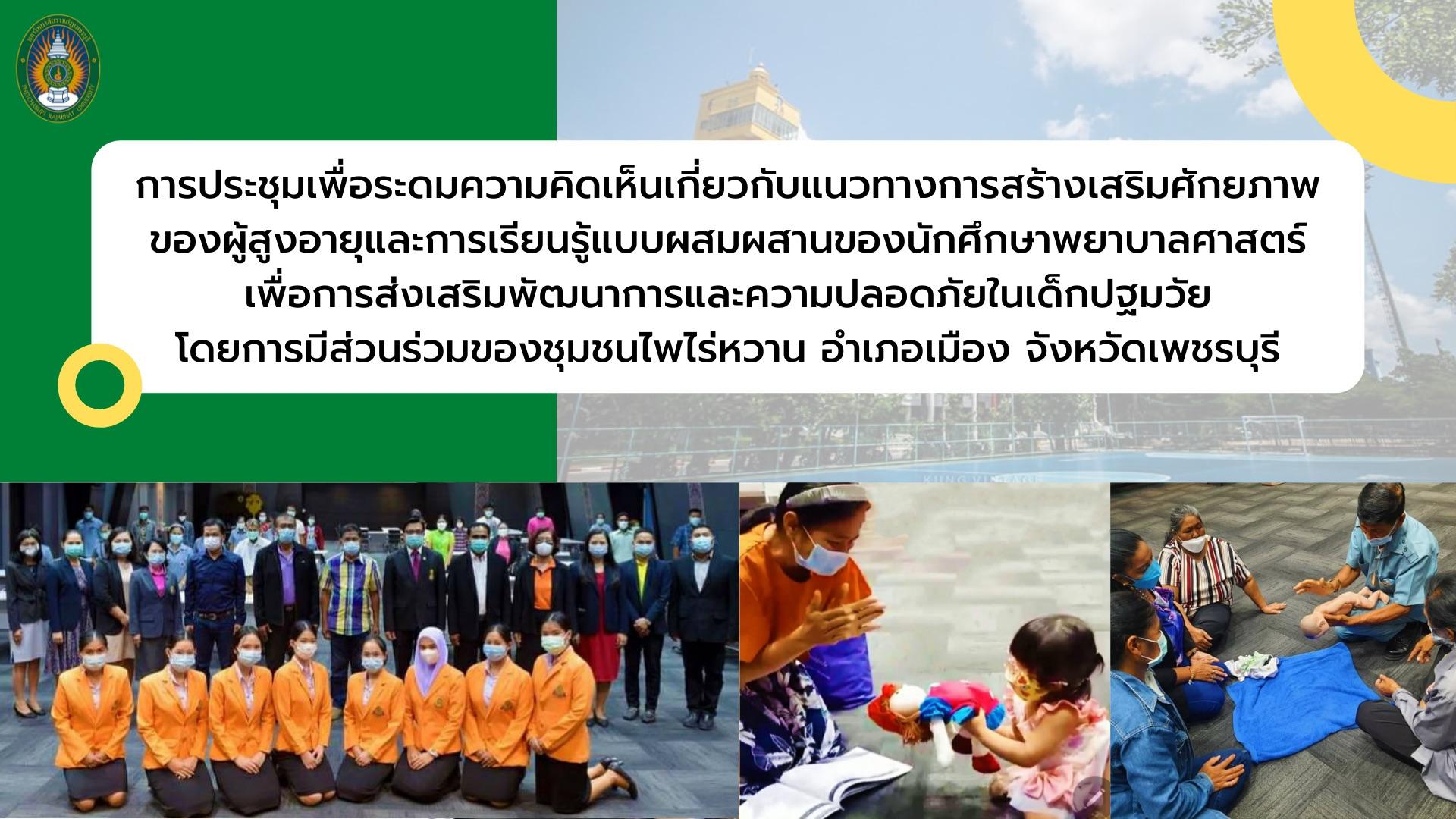 วีดิทัศน์  รายงานผลโครงการยุทธศาสตร์การพัฒนาท้องถิ่นมหาวิทยาลัยราชภัฏเพชรบุรี ประจำปีงบประมาณ 2564 โครงการศูนย์สุขภาพเด็กต้นแบบ ระยะที่1: หนูน้อยปลอดภัย พัฒนาการสมวัย สุขใจต่างรุ่น  มหาวิทยาลัยราชภัฏเพชรบุรี