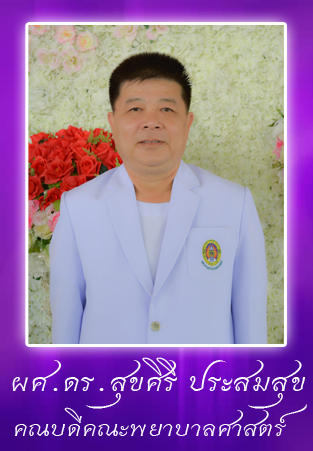 Dean of Faculty of Nursing